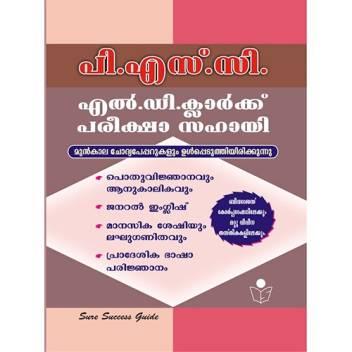 Kerala PSC LDC Pareeksha Sahayi Exam Book