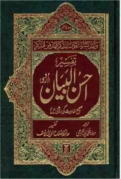 Tafseer Ahsan-Ul-Bayan Arabic And Urdu