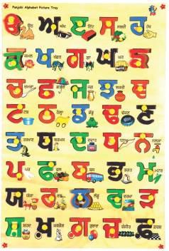 Skillofun Punjabi Alphabet Picture Tray Price in India - Buy ...