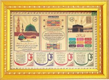 comfort zone Lohe Qurani Religious Frame Price in India