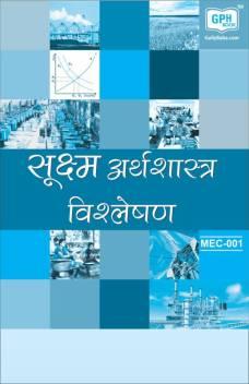 Mec-1 Microeconomic Analysis In Hindi Medium: Buy Mec-1 Microeconomic  Analysis In Hindi Medium by GPH Panel of Experts at Low Price in India |  Flipkart.com