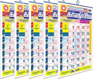 kalnirnay Panchang Periodical 2019 - Tamil ( pack of 5 copies ) 2019 Wall  Calendar