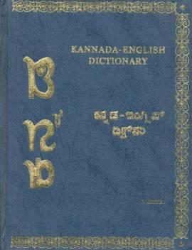 Kannada-English Dictionary: Buy Kannada-English Dictionary by Kittel F  at  Low Price in India | Flipkart com