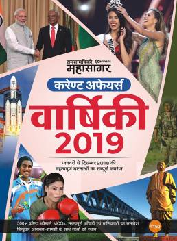Current Affairs Yearly 2019 Hindi