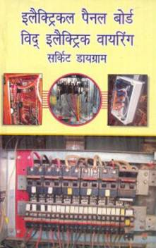 Electrical Panel Board With Electric Wiring Circuit Diagrams In Hindi Buy Electrical Panel Board With Electric Wiring Circuit Diagrams In Hindi By S K Jain And Amit Agarwal At Low Price In India