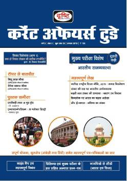 Drishti Current Affairs Today (Hindi) - August 2019: Buy Drishti