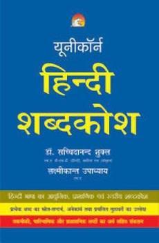Hindi Dictionary: Buy Hindi Dictionary by Upadhyaya Lakshmikant at Low  Price in India | Flipkart com