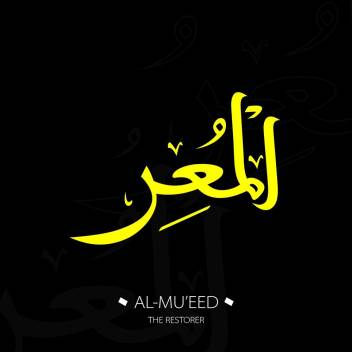 large al mueed islamic poster religious poster quran verses original