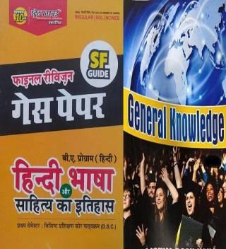DU Guess Paper Hindi Bhasha Or Sahitya Ka Itihas For BA Programme First  Semester (Regular/SOL/NCWEB) With General Knowledge: Buy DU Guess Paper  Hindi Bhasha Or Sahitya Ka Itihas For BA Programme First