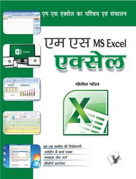 Ms Excel Buy Ms Excel By Patel Yogesh At Low Price In India Flipkart Com