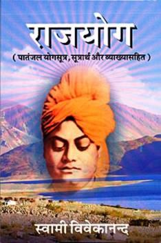 Raja Yoga Hindi Buy Raja Yoga Hindi By Swami Vivekananda At Low Price In India Flipkart Com