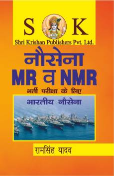 indian navy mr books free download