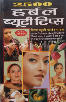 Beauty Recipes Hindi 2500 Herbal Beauty Tips Self Beauty Parlour Guide Buy Beauty Recipes Hindi 2500 Herbal Beauty Tips Self Beauty Parlour Guide By Aashu Gupta At Low Price In India Flipkart Com