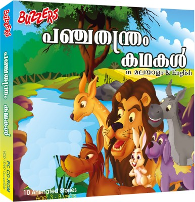 Buzzers Panchatantra Vol 1(VCD malayalam)  available at flipkart for Rs.99