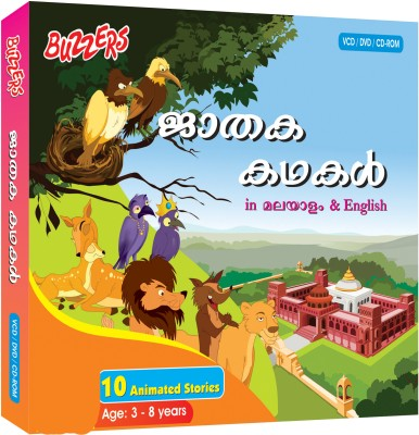 Buzzers Jataka Tales(VCD malayalam)  available at flipkart for Rs.99