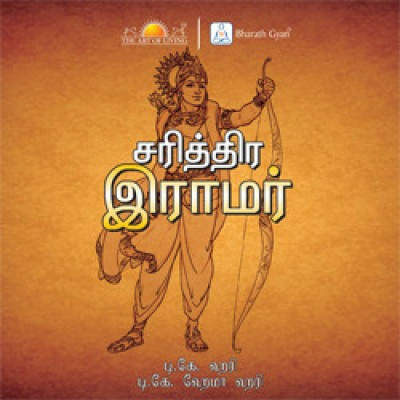 The Art Of Living: Historical Rama(DVD tamil)  available at flipkart for Rs.89