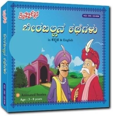 Buzzers Akbar & Birbal(VCD Kannada)