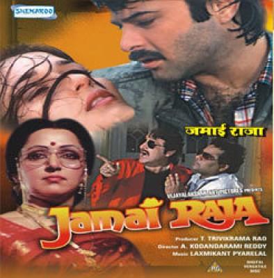 Buy Jamai RajaDVD Hindi On Flipkart