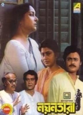 Nayan Tara(VCD Bengali)
