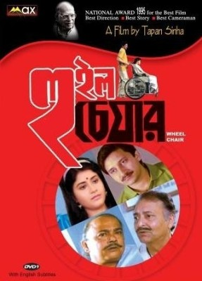 Wheel Chair(DVD Bengali)  available at flipkart for Rs.199