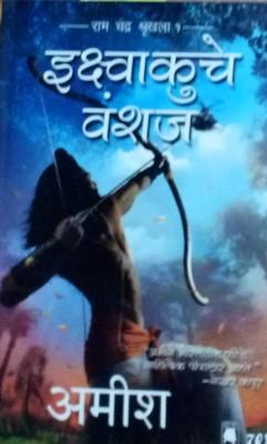 https://rukminim1.flixcart.com/image/400/400/book/0/4/6/scion-of-ikshvaku-marathi-original-imaehnzkq52y25pf.jpeg?q=90
