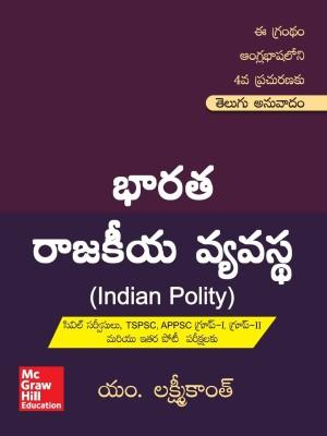 Indian Polity (Telugu Version)(Telugu, Paperback, M. Laxmikanth)
