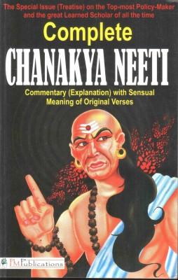 https://rukminim1.flixcart.com/image/400/400/book/2/5/1/sampurna-chanakya-neeti-original-imaeauy2z72czgqe.jpeg?q=90
