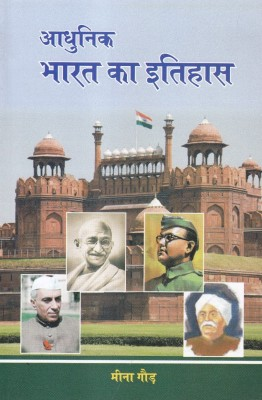 adhunik bharat Adhunik bharat ka itihas by bipan chandra our price 252, save rs 43 buy adhunik bharat ka itihas online, free home delivery isbn : 8125036814, 9788125036814.