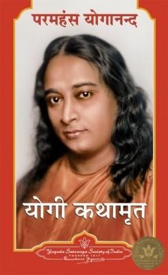https://rukminim1.flixcart.com/image/400/400/book/3/7/1/autobiography-of-a-yogi-hindi-pkt-edn-ygda-original-imadryza2peqfgjc.jpeg?q=90