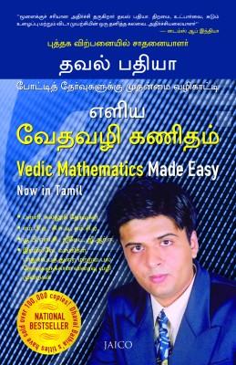 https://rukminim1.flixcart.com/image/400/400/book/6/5/0/vedic-mathematics-made-easy-original-imadbfhhhw4rgnrz.jpeg?q=90