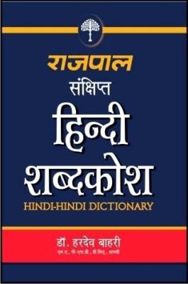 https://rukminim1.flixcart.com/image/400/400/book/6/7/9/rajpal-concise-hindi-shabdkosh-original-imaefbjfjwgphwjr.jpeg?q=90