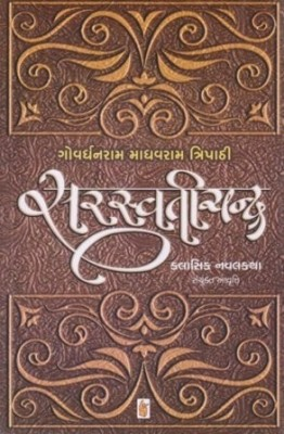 https://rukminim1.flixcart.com/image/400/400/book/7/7/7/saraswatichandra-abridged-gujarati-edition-original-imadyadhfkgcd2zf.jpeg?q=90