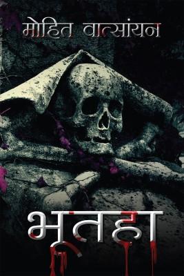 BHUTHA(Hindi, Paperback, Mohit Vatsayan)