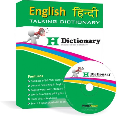 Multiicon English Hindi Talking Dictionary (CD Version)(CD)