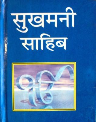 https://rukminim1.flixcart.com/image/400/400/j44h7680/regionalbooks/m/w/n/sukhmani-saheb-with-hindi-translation-original-imaeukvjpxbvwgbt.jpeg?q=90