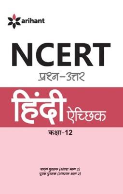https://rukminim1.flixcart.com/image/400/400/j47c2vk0-1/book/1/6/6/ncert-prashn-uttar-hindi-aechhik-for-class-xii-original-imaev62gp9hz8nwv.jpeg?q=90