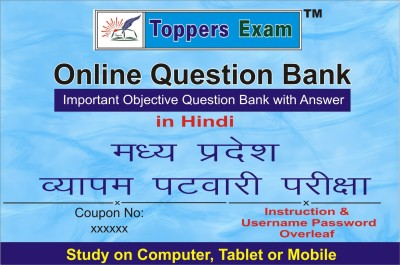 ELEARNING SOLUTIONS Madhya Pradesh Vyapam Patwari Exam Online Question Bank With Answer in Hindi by toppersexam (Voucher)(VOUCHER)