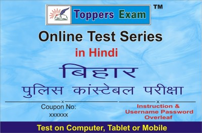 ELEARNING SOLUTIONS Bihar Police Constable Exam Online Test Series in Hindi by toppersexam(VOUCHER)