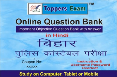 ELEARNING SOLUTIONS Bihar Police Constable Exam Online Question Bank With Answer in Hindi by toppersexam (Voucher)(voucher)