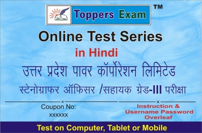 ELEARNING SOLUTIONS Uttar Pradesh Power Corporation Limited Stenographer Officer Assistant Grade 3 Exam Online Test Series in Hindi by toppersexam (Voucher)(voucher)