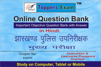 ELEARNING SOLUTIONS Jharkhand Police Sub Inspector Main Exam Online Question With Answer(voucher)