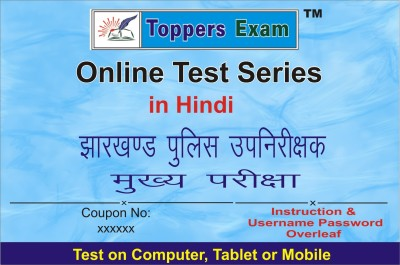 ELEARNING SOLUTIONS Jhaarkhand Police Sub Inspector Main Exam Online Test Series by toppersexam (Voucher)(voucher)