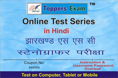 ELEARNING SOLUTIONS Jharkhand SSC Stenographer Exam Online Test Series in Hindi by toppersexam (Voucher)(voucher)
