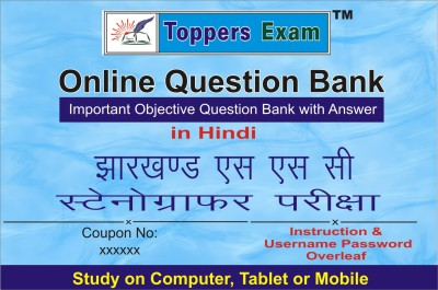 ELEARNING SOLUTIONS Jharkhand SSC Stenographer Exam Online Question Bank With Answer in Hindi by toppersexam (voucher)(voucher)