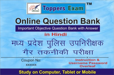 ELEARNING SOLUTIONS Madhya Pradesh Police Sub Inspector Non Technical Exam Online Question Bank With Answer in Hindi by toppersexam (Voucher)(voucher)