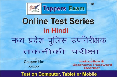 ELEARNING SOLUTIONS Madhya Pradesh Police Sub Inspector Technical Exam Online Test Series in Hindi by toppersexam (Voucher)(voucher)