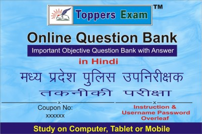 ELEARNING SOLUTIONS Madhya Pradesh Police Sub Inspector Technical Exam Online Question Bank With Answer by toppersexam (Voucher)(voucher)