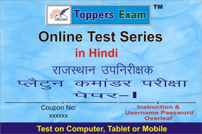 ELEARNING SOLUTIONS Rajasthan Sub Inspector,Platoon Commander Exam Online Test Series in Hindi by toppersexam (Voucher)(voucher)