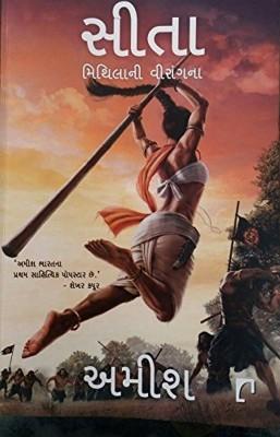 https://rukminim1.flixcart.com/image/400/400/j6xxgnk0/book/8/1/7/sita-warrior-of-mithila-gujarati-edition-book-2-ram-chandra-original-imaexaphrs6bwftr.jpeg?q=90
