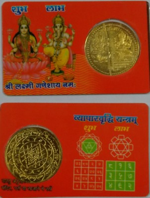 Earth Ro System Earth ro systenm Laxmi Ganesha Dhan Lakshmi Pocket Vyapar Vriddhi Yantra Coin Card - For Temple Home Purse Plated Yantra(Pack of 1)  available at flipkart for Rs.199